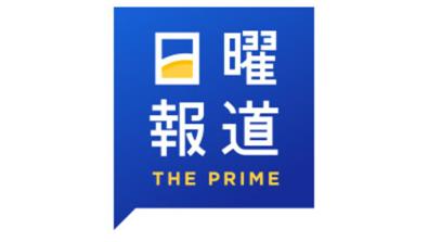 フジテレビ「日曜報道 THE PRIME」.png