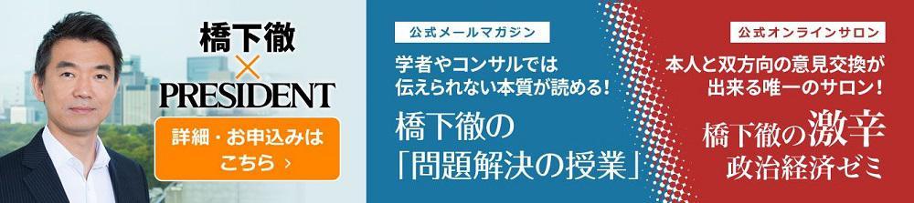 プレジデント広告.jpg